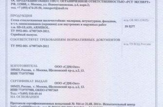 Документы - Стеклосетка штукатурная фасадная Баутекс 1800 160 г/м² 1х50 м купить в ТехноНИКОЛЬ в Ростове-на-Дону, отзывы, характеристики, цена
