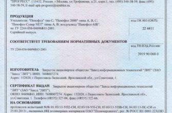 Скачать сертификат на утеплители: «Пенофол» тип С; «Пенофол 2000» типы А, В, С |  - Сертификаты соответствия