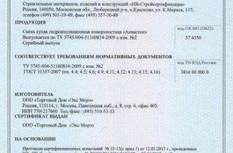 Скачать сертификат на смесь сухая гидроизоляционная поверхностная «Аквастоп» |  - Сертификаты соответствия