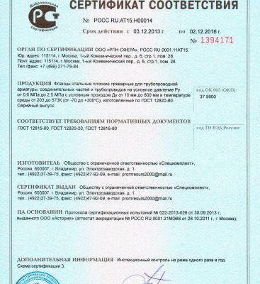 Сертификаты на  элементы, детали трубопровода и трубопроводную арматуру | УралПромРегион