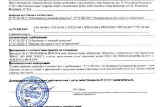 Декларация на помидоры, получить декларацию соответствия на помидоры - ros-test.info