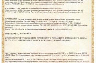 Скачать сертификат на полумаски фильтрующие для защиты от аэрозолей торговой марки «3M» |  - Сертификаты соответствия