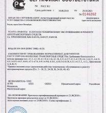 Россия сертификат ФЭСП .32254.04дсф0 цена получить